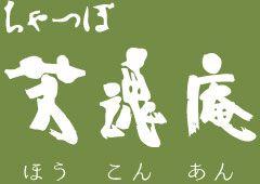 芳魂庵のブランドロゴ